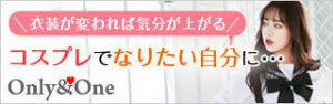 コスプレ通販ショップOnly&One