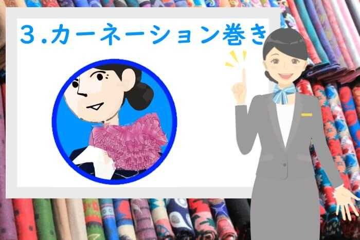 CAコスプレ!おすすめのスカーフの結び方や巻き方3:カーネーション巻き