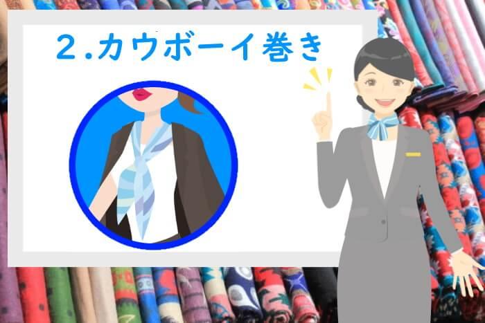CAコスプレ!おすすめのスカーフの結び方や巻き方2:カウボーイ巻き