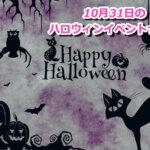 10月31日のハロウィンイベント