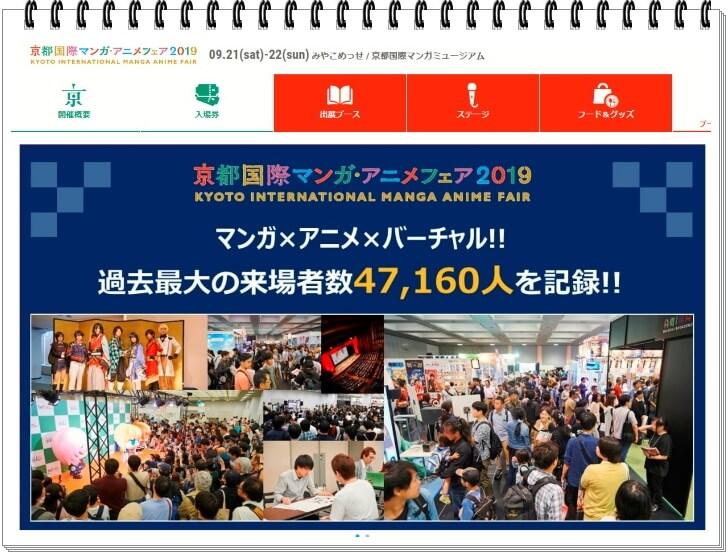京都国際マンガ・アニメフェア