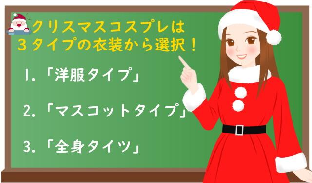 クリスマスコスプレ衣装のタイプ