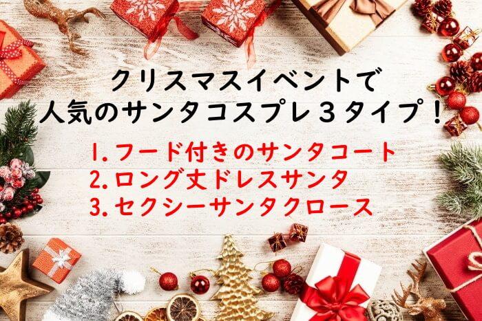 クリスマスイベントの人気サンタコスプレNo.3