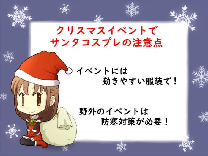 クリスマスイベントでサンタコスプレ!注意点